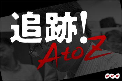 今夜のNHK総合「追跡!AtoZ」は...