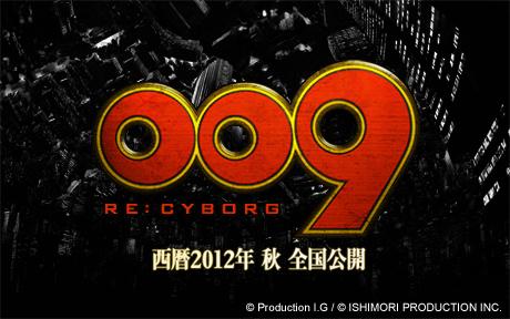 神山健治監督による3D作品「009 RE:CYBORG」製作発表!公開は2012年秋