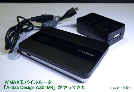 電源オンから10秒で使える、WiMAXモバイルルータ「Artiza Design AZ01MR」がやってきた(AZ01MR-1)