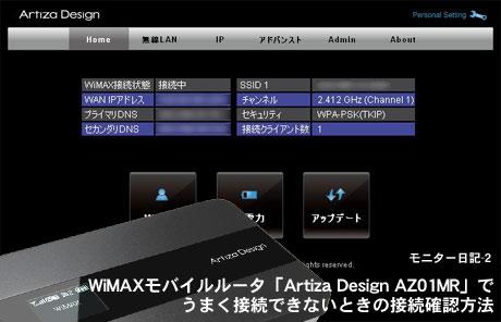 WiMAXモバイルルータ「Artiza Design AZ01MR」でうまく接続できないときの解決法(AZ01MR-2)