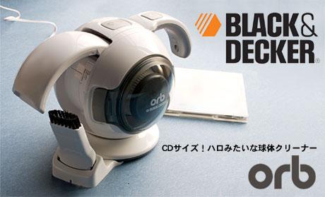 BLACK&DECKERの「ORB48」はCDサイズのハロみたいな球体クリーナー