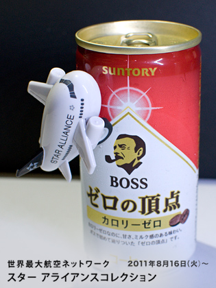 サントリーBOSSのオンパックキャンペーン「スターアライアンスコレクション」は缶を走るのだ!
