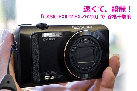 速くて、綺麗!「CASIO EXILIM EX-ZR200」で 谷根千散策