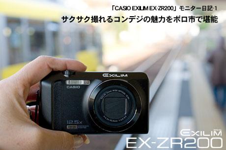 「CASIO EXILIM EX-ZR200」サクサク撮れるコンデジの魅力をボロ市で堪能