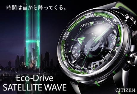 時間は宙から降ってくる。「Eco-Drive SATELLITE WAVE」で宇宙からの電波を受信してみたい!