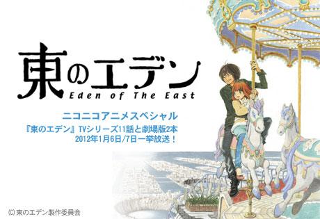「東のエデン」ニコニコ生放送決定!しかもTVシリーズ11話と劇場版2本の一挙放送!