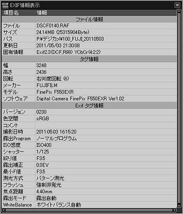 「Fujifilm FinePix F550EXR」RAW撮影篇:『RAW FILE CONVERTER EX powered by SILKYPIX』で現像してみた