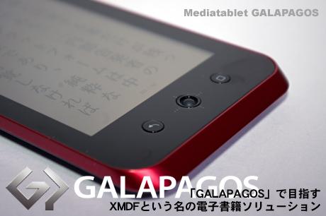 「GALAPAGOS」で目指すXMDFという名の電子書籍ソリューション