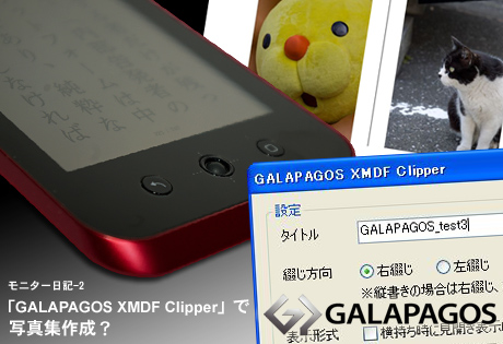 「GALAPAGOS」モニター日記-2:「GALAPAGOS XMDF Clipper」で文書をXMDFに!写真集作成?
