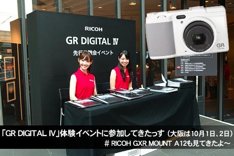 「GR DIGITAL IV」体験イベントに参加してきた(大阪は10月1日、2日)