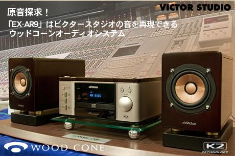 原音探求!「EX-AR9」はビクタースタジオの音を再現できるウッドコーンオーディオシステム