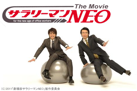 『サラリーマンNEO』が映画に!