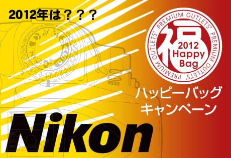 ニコンダイレクトストアのHappy Bag(福袋)2012の中身は!?(その1)