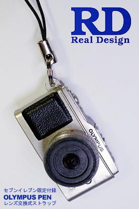「Real Design」11月号にはセブン-イレブン限定で「OLYMPUS PENレンズ交換式ストラップ」が付いてるっす!
