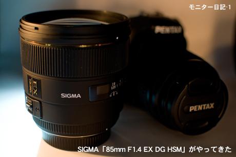 SIGMA「85mm F1.4 EX DG HSM」がやってきた:モニター日記-1
