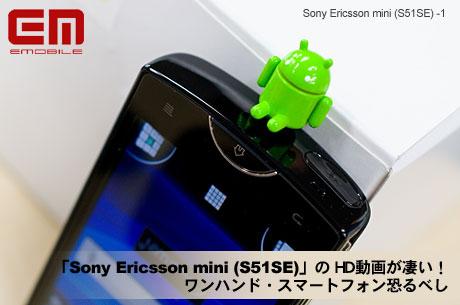 「Sony Ericsson mini (S51SE)」の動画が凄い!ワンハンド・スマートフォン恐るべし