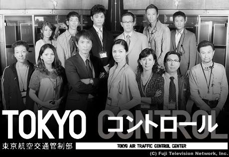 「TOKYO コントロール 東京航空交通管制部」のレンタルがスタート