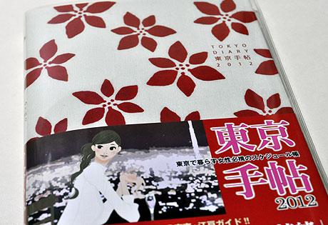 カメラ女子の強い味方「東京手帖 2012」で東京を楽しもう