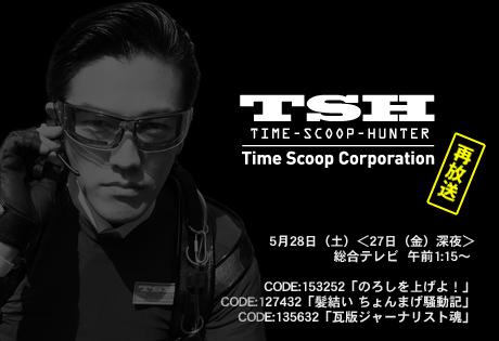 「タイムスクープハンター(TSH)3rd」再放送決定!(サードシーズン)