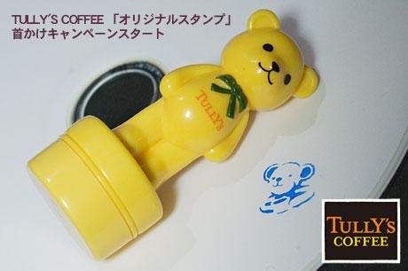 TULLY'S COFFEE 「オリジナルスタンプ」首かけキャンペーンスタート