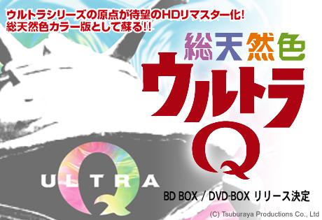 ウルトラQ が総天然色で復活!「総天然色 ウルトラQ」DVD/BDボックス発売