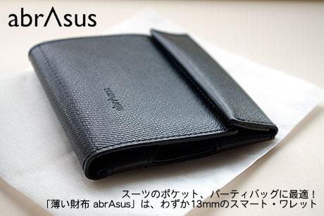 スーツのポケット、パーティバッグに最適!「薄い財布 abrAsus」は、わずか13mmのスマート・ワレット