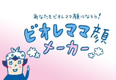 ビオレu「ビオレママ顔メーカー」が凄い!
