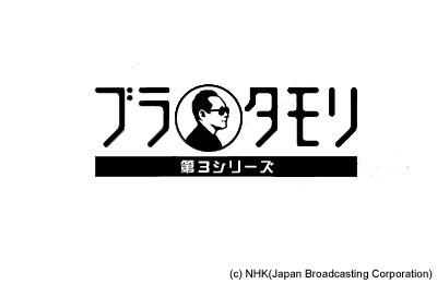 「ブラタモリ」第3シリーズ再開にさきがけてアンコール放送!!!