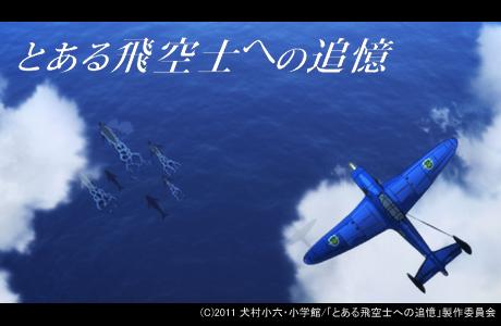 映画「とある飛空士への追憶」の特報公開!公式twitterもスタート