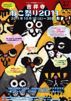 10月は、むさしの地域猫チャリティー『吉祥寺ねこ祭り2011』へGO!