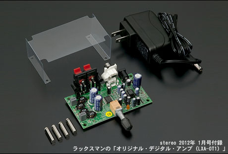 stereo 2012年 1月号付録は、LUXMAN(ラックスマン)の「オリジナル・デジタル・アンプ(LXA-OT1)」!