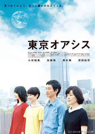 小林聡美、原田知世出演!「東京オアシス」は10月22日(土)公開