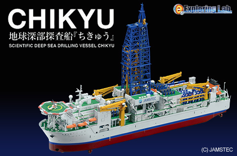 地球深部探査船『ちきゅう』の1/700 プラモデルが欲しいっす