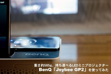 重さ約565g、持ち運べるLEDミニプロジェクターBenQ「Joybee GP2」を使ってみたなり