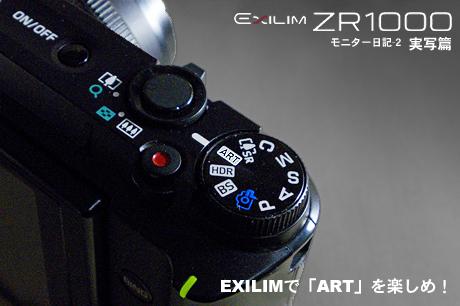 [EX-ZR1000-2] 実写篇:あえて言おう!! EXILIMだからこそ「ART」を楽しめ!