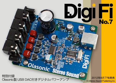 「DigiFi No.7」の特別付録は『Olasonic製のUSB DAC付きデジタルパワーアンプ』!