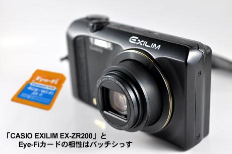 「CASIO EXILIM EX-ZR200」とEye-Fiカードの相性はバッチシ