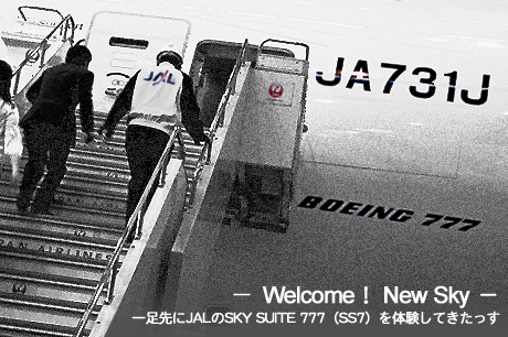 『Welcome! New Sky』一足先にJALのSKY SUITE 777(SS7)を体験してきたっす