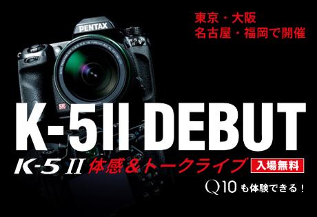 東京・大阪・名古屋・福岡で「K‐5II 体感&トークライブ」が開催されるっす