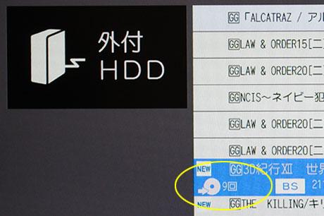 外付型3.5インチHDDケース「LHR-4BNEU3」を三菱のらく楽ブルーレイレコーダーに繋げてみた