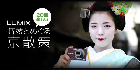 LUMIX DMC-SZ7の「舞妓とめぐる京散策キャンペーン」動画が素敵すぎる
