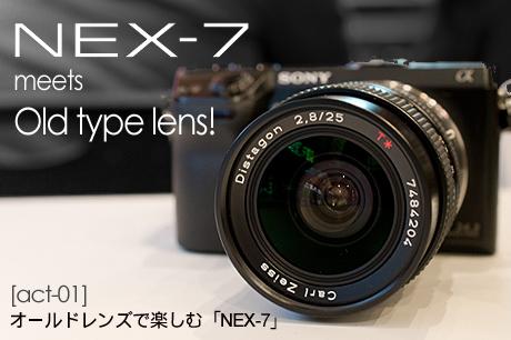 オールドレンズで楽しむ「NEX-7」:NEX-7 meets Old type lens!