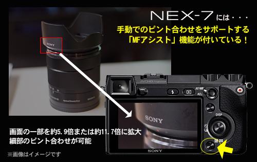 オールドレンズで楽しむ「NEX-7」:NEX-7 meets Old type lens!-1