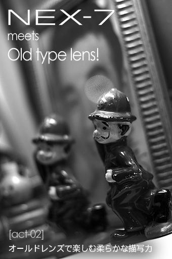 「NEX-7」にオールドレンズを装着して柔らかな描写力を楽しむ:NEX-7 meets Old type lens!-2(実写篇)
