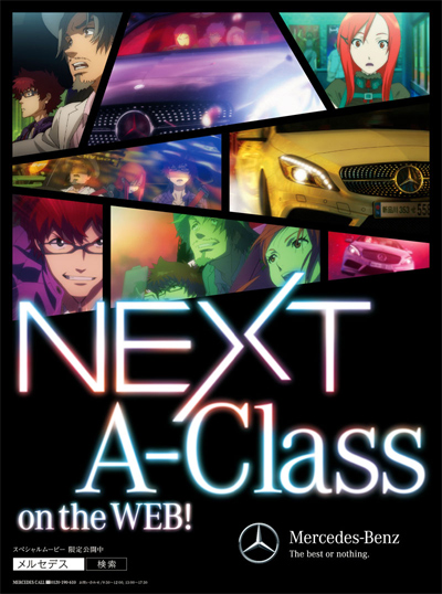 メルセデス・ベンツのCM、「NEXT A-Class」を君は見たか!?