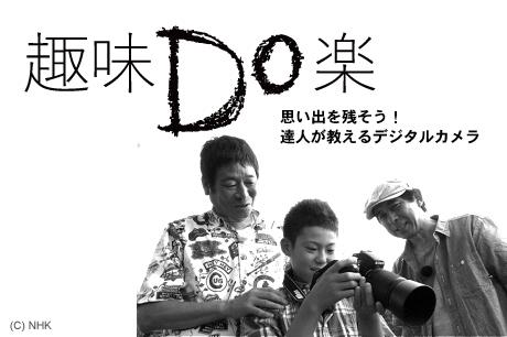 NHK『趣味Do楽』の「思い出を残そう!達人が教えるデジタルカメラ」がわかりやすい