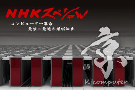 6月3日のNHKスペシャルは「コンピューター革命 最強×最速の頭脳誕生」っす