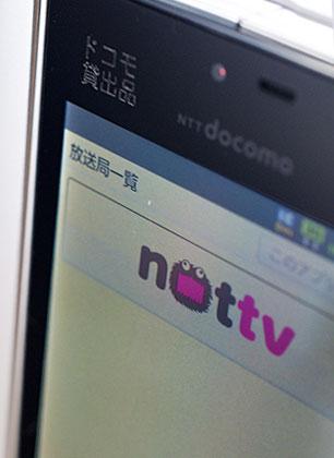 「NOTTVモニターキャンペーン」に参加中!確かに画質はめちゃキレイだけど・・・