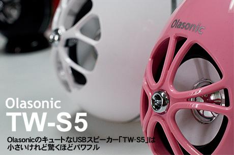 OlasonicのキュートなUSBスピーカー「TW-S5」は小さいけれど驚くほどパワフル