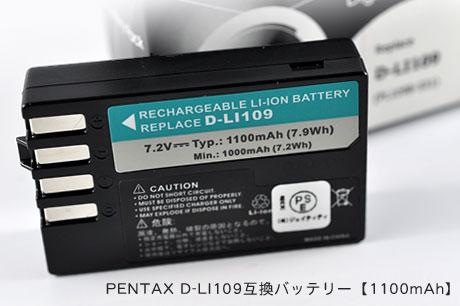 PENTAX D-LI109互換バッテリー「JTT My Battery Plus」を買いました